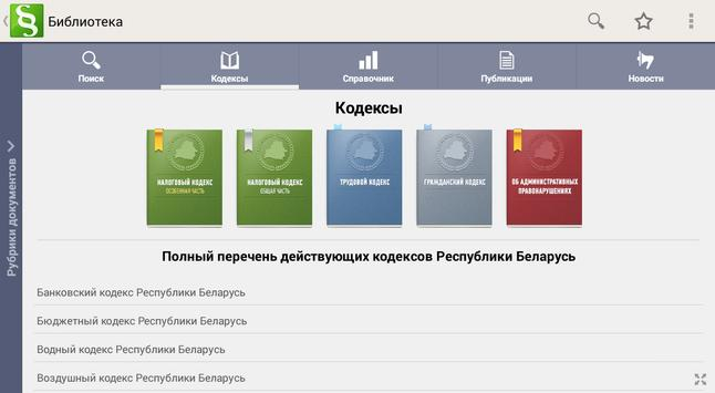 Нормативка.by screenshot 5