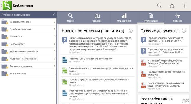 Нормативка.by screenshot 8