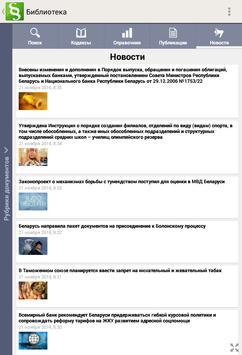 Нормативка.by screenshot 9