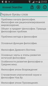 Answer Searcher screenshot 2