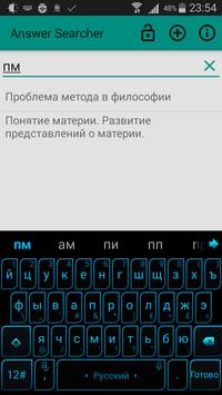 Answer Searcher screenshot 3