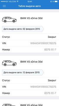 Мой BMW screenshot 3