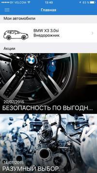 Мой BMW poster