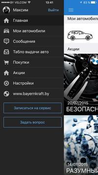 Мой BMW screenshot 1