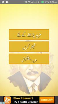 Allama Iqbal Urdu Shayari screenshot 1