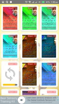Allama Iqbal Urdu Shayari screenshot 2