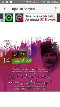 Allama Iqbal Urdu Shayari screenshot 7