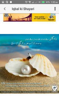 Allama Iqbal Urdu Shayari screenshot 5