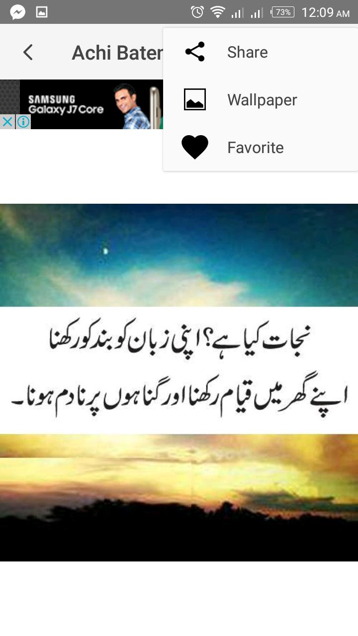 Urdu Achi Batain ( اچھی باتیں ) for Android - APK Download