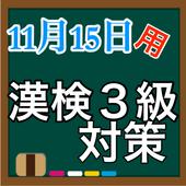 11月15日用 漢検3級対策 icon