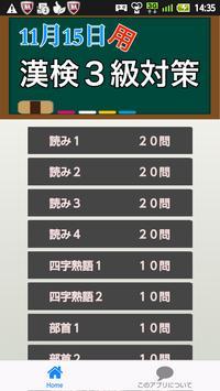 11月15日用 漢検3級対策 poster
