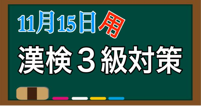 11月15日用 漢検3級対策 screenshot 1