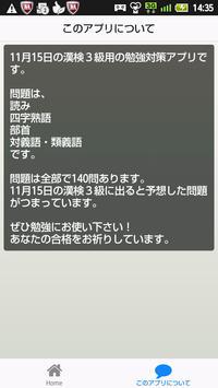 11月15日用 漢検3級対策 screenshot 2