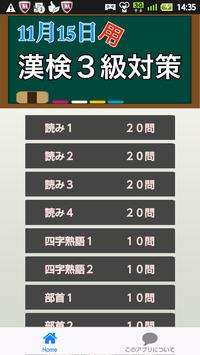 11月15日用 漢検3級対策 screenshot 4