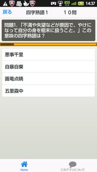 11月15日用 漢検3級対策 screenshot 6