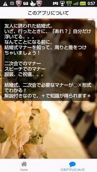 結婚式マナー 大丈夫? screenshot 3
