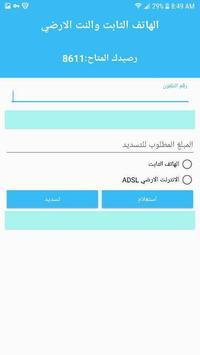 جي موبايل screenshot 5