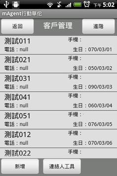 mAgent行動華佗(Wifi版) screenshot 1