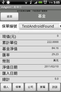 mAgent行動華佗(Wifi版) screenshot 3