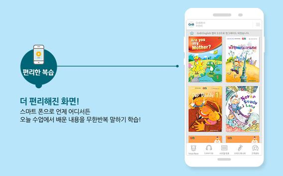 GnB English - GnB영어학원생용 apk screenshot