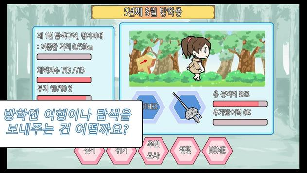 소녀육성기록 basic demo apk screenshot