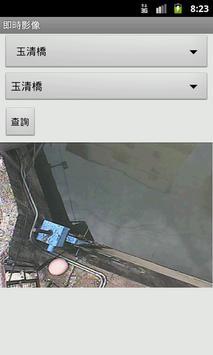 苗栗縣政府水情監測 poster