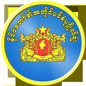 SCO News icon