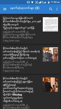 SCO News apk screenshot