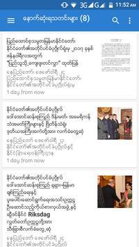 SCO Myanmar News apk screenshot