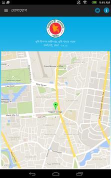 কৃষি বিপণন অধিদপ্তর apk screenshot
