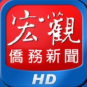宏觀僑務新聞 for Pad icon