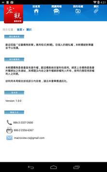 宏觀僑務新聞 for Pad apk screenshot