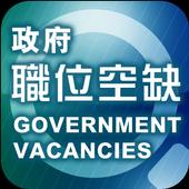 Government Vacancies icon