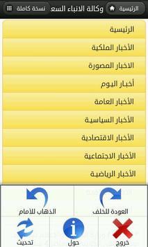 وكالة  الأنباء السعودية Spa poster