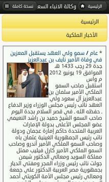 وكالة  الأنباء السعودية Spa screenshot 1