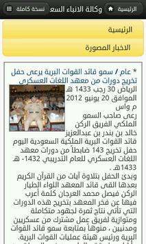 وكالة  الأنباء السعودية Spa screenshot 2