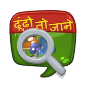 Eye Spy Hindi Educational Game! icon