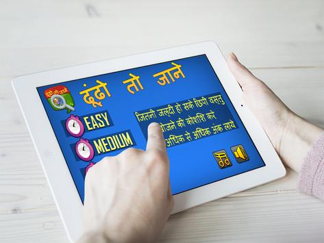 Eye Spy Hindi Educational Game! screenshot 6
