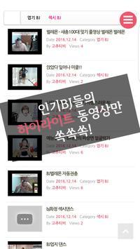 매운고추 - 핫이슈영상 screenshot 1