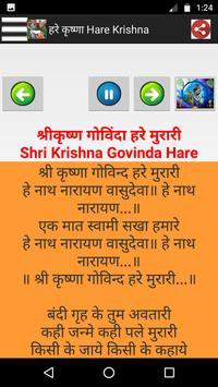 राधा कृष्ण Radha-Krishna Songs Audio + Lyrics screenshot 5