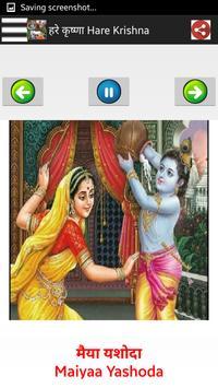 राधा कृष्ण Radha-Krishna Songs Audio + Lyrics screenshot 7