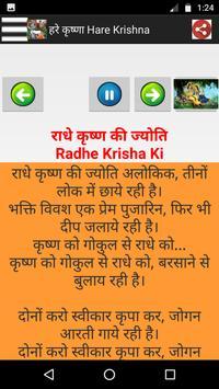 राधा कृष्ण Radha-Krishna Songs Audio + Lyrics screenshot 9