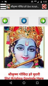 राधा कृष्ण Radha-Krishna Songs Audio + Lyrics screenshot 13