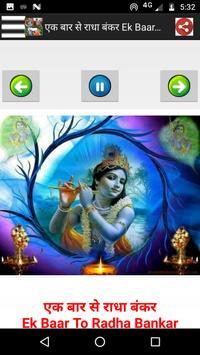 राधा कृष्ण Radha-Krishna Songs Audio + Lyrics screenshot 14