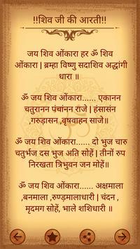 Shiv Ji Ki Aarti apk screenshot