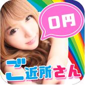 【R18】せフレ探し無料アプリコインなしでゲット☆出会系アプリ掲示板で大満足 icon