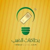 بطاقات الذهب icon