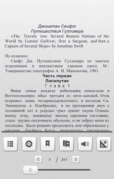 Gullivers travels.J.Swift(Ru) screenshot 2