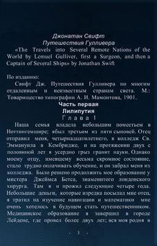 Gullivers travels.J.Swift(Ru) screenshot 31