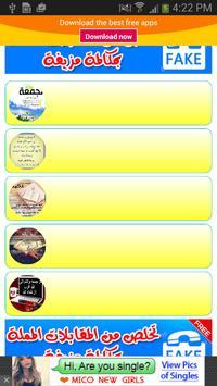 رمزيات جمعة مباركة apk screenshot